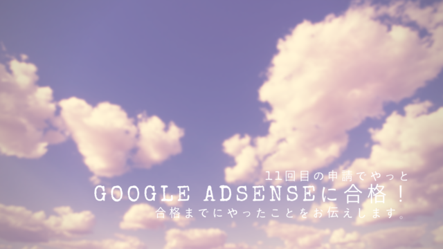 google adsenseに合格