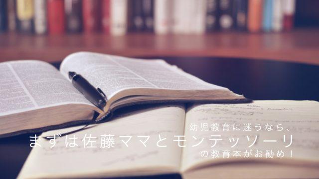 佐藤ママ、モンテッソーリ