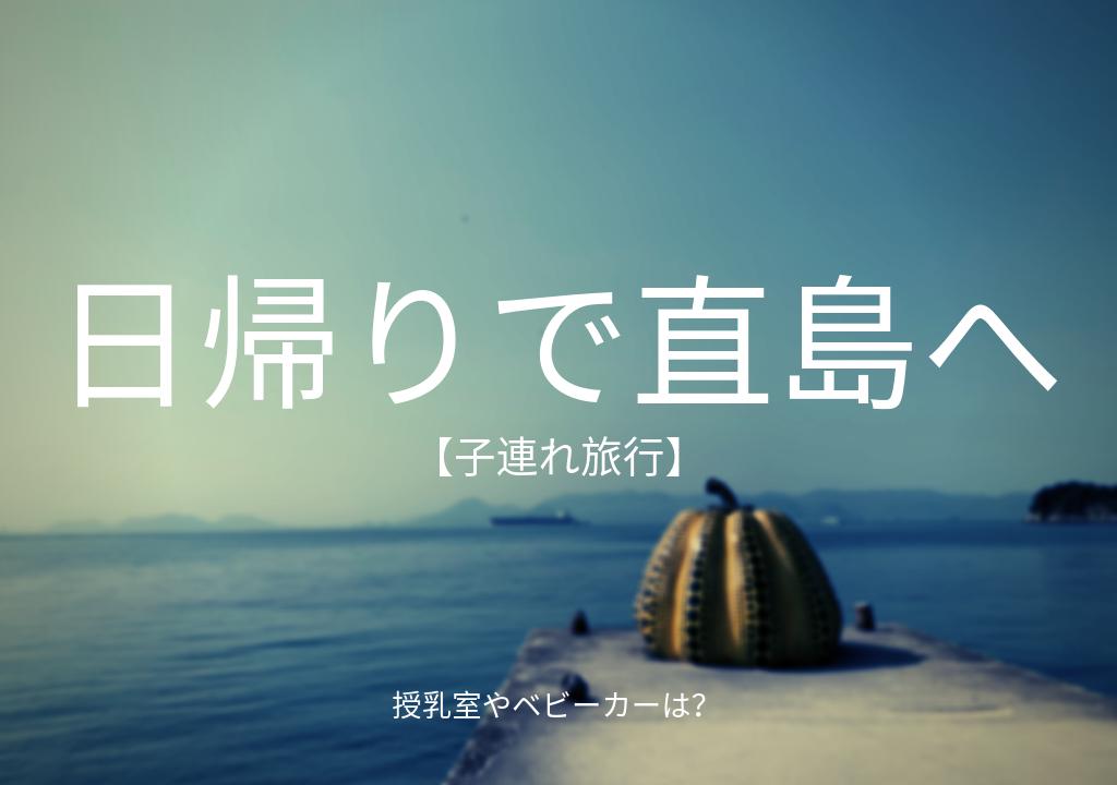 直島子連れ旅行