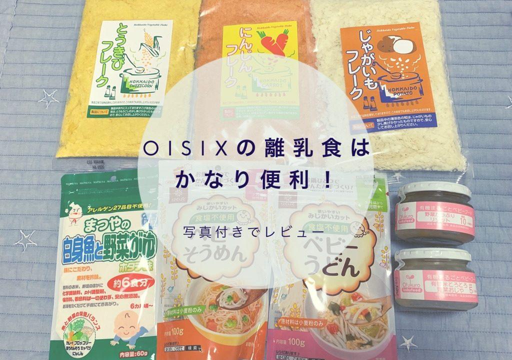 Oisixの離乳食