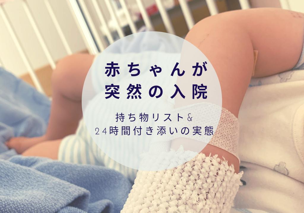 赤ちゃん入院。持ち物リスト&親の付き添い実態
