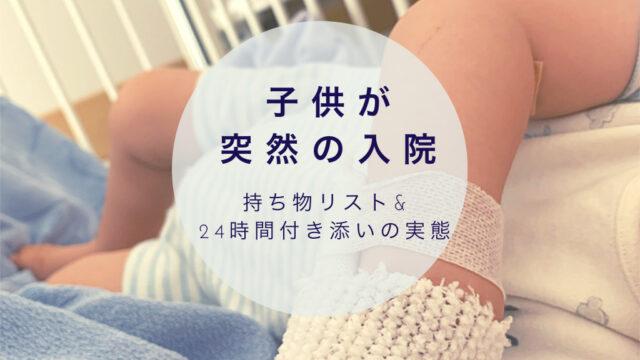 子供付き添い入院