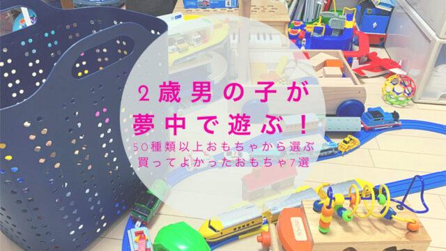 2歳男の子が夢中で遊ぶ買って良かったおもちゃ7選